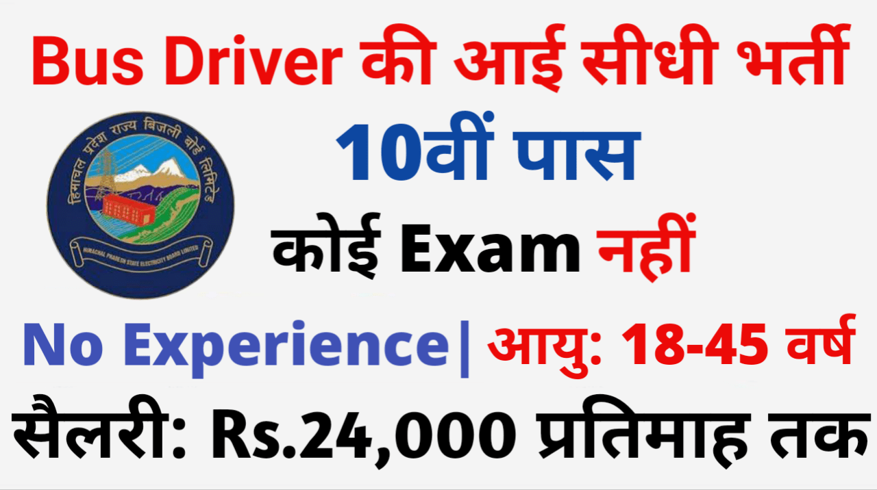 Candidates can apply for New Jobs -  HPSEBL Recruitment 2021 – Apply 50 HP Electricity Board Vacancies in Driver Jobs @ Fast Job Search