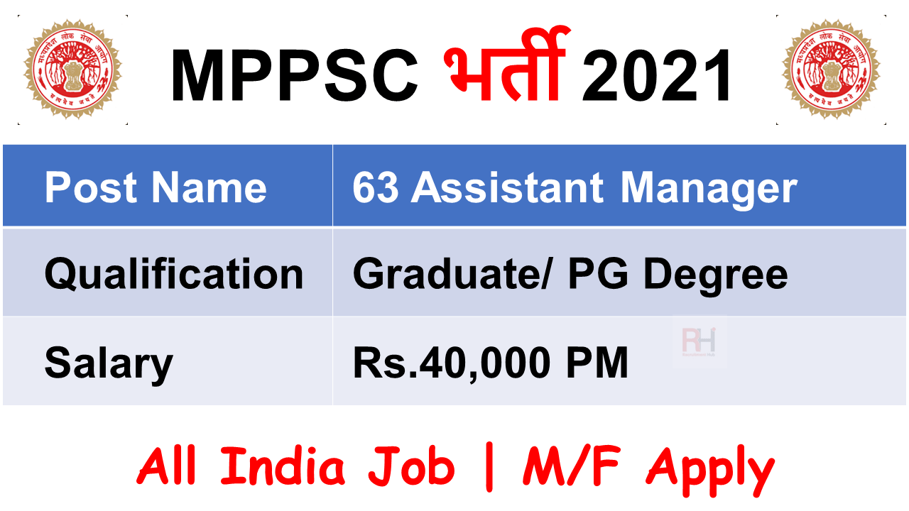 MPPSC Assistant Manager Recruitment 2021 Notification